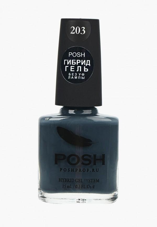 Гель-лак для ногтей Posh Posh PO021LWXZL18 гель лак для ногтей posh posh po021lwxzn00