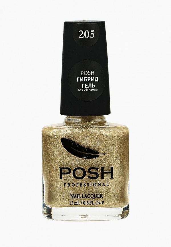 лак для ногтей posh, золотой