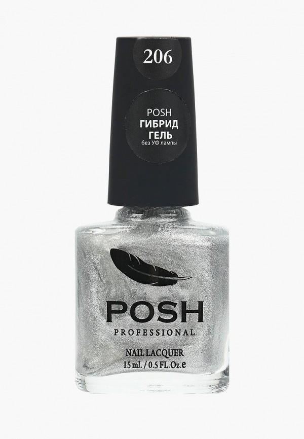 лак для ногтей posh, серебряный