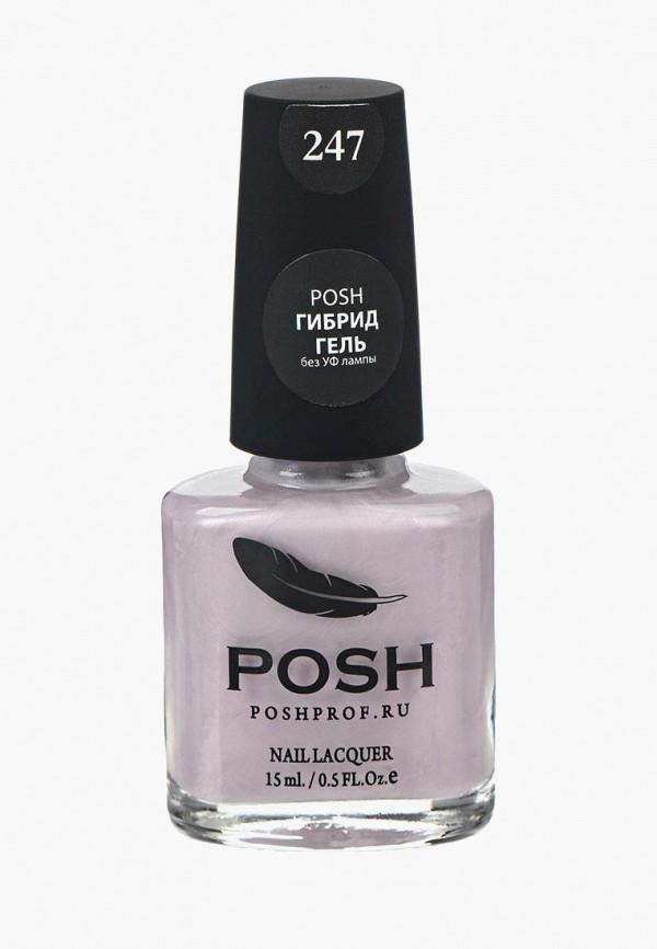 Гель-лак для ногтей Posh Posh PO021LWXZM39 гель лак для ногтей posh posh po021lwxzm99