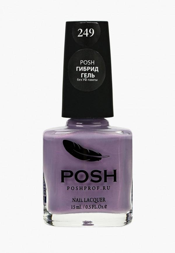 Гель-лак для ногтей Posh Posh PO021LWXZM41 гель лак для ногтей posh posh po021lwxzn00
