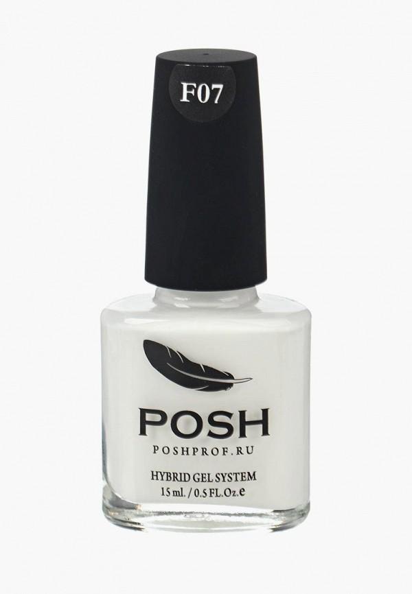 Лак для ногтей Posh Posh PO021LWXZM64 средство для укрепления ногтей posh posh po021lwxzl15