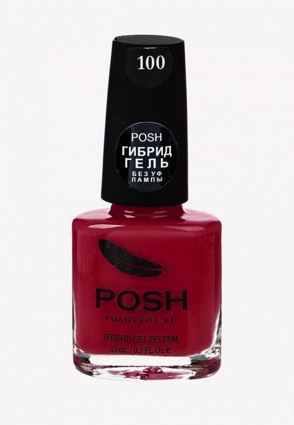 Гель-лак для ногтей Posh Posh PO021LWXZM76 гель лак для ногтей posh posh po021lwxzk84