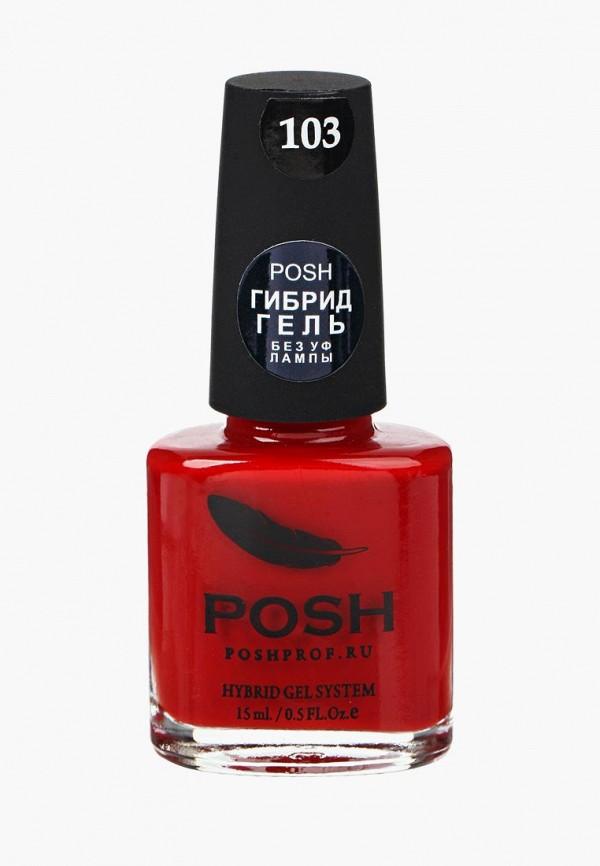 Гель-лак для ногтей Posh Posh PO021LWXZM88 гель лак для ногтей posh posh po021lwxzn62