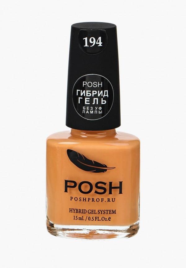 все цены на Гель-лак для ногтей Posh Posh PO021LWXZN35 онлайн