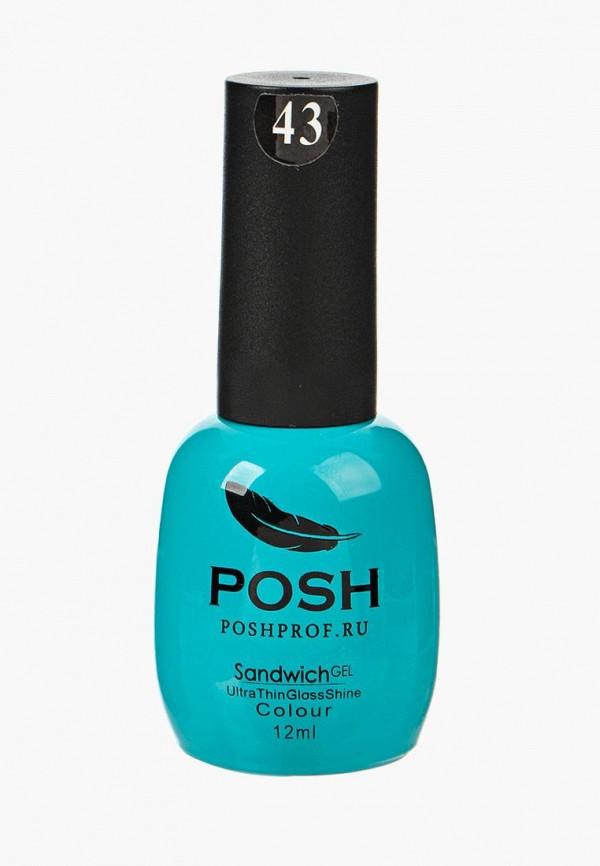 Гель-лак для ногтей Posh Posh PO021LWXZN61 гель лак для ногтей posh posh po021lwxzk84