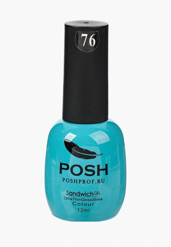 все цены на Гель-лак для ногтей Posh Posh PO021LWXZN73 онлайн
