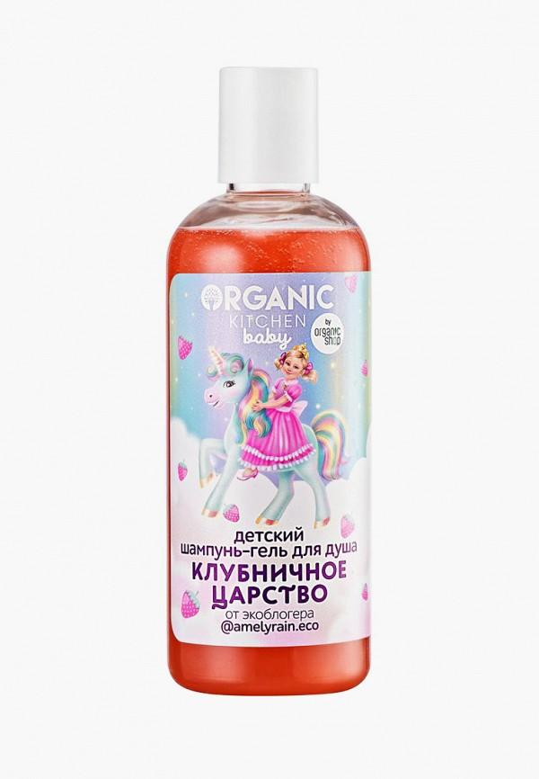 шампунь organic kitchen малыши