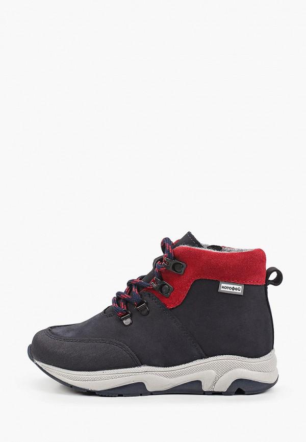 Ботинки для мальчика Котофей 352294-33