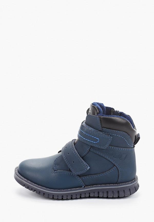 ботинки сказка для мальчика, синие