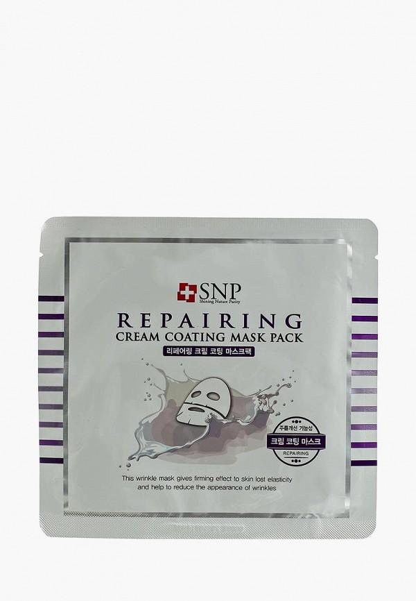 Маска для лица SNP SNP SN005LWAUOJ6 маска для лица snp snp sn005lwauoh1