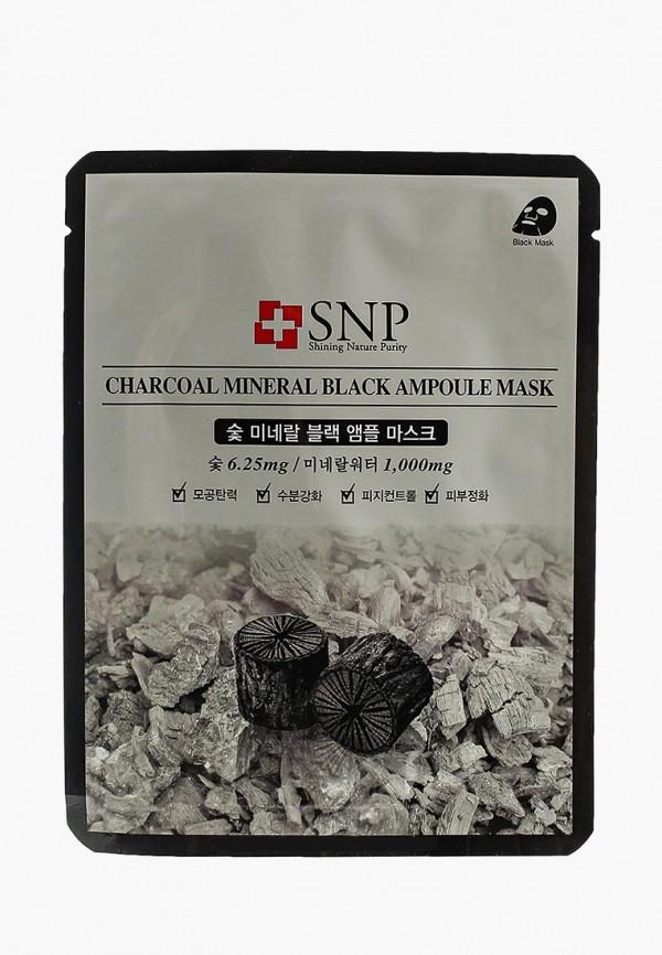 Маска для лица SNP SNP SN005LWAUOK3 маска для лица snp snp sn005lwauoh0