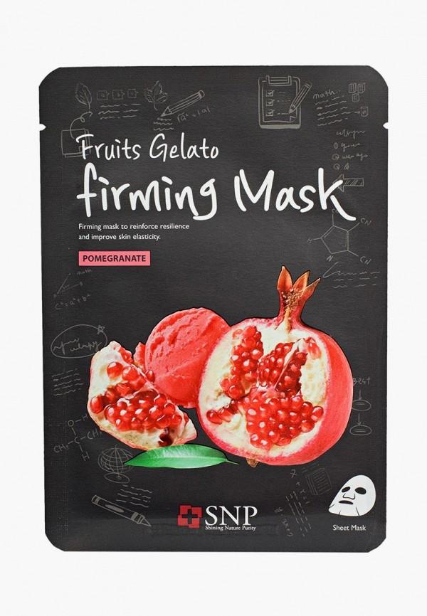 Маска для лица SNP SNP SN005LWAUOL2 маска для лица snp snp sn005lwauoh1