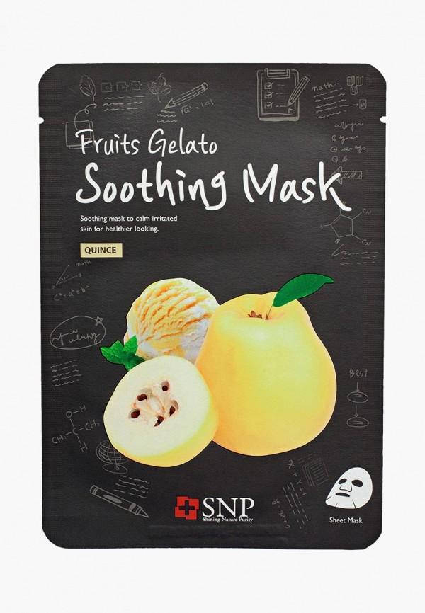 Маска для лица SNP SNP SN005LWAUOL5 маска для лица snp snp sn005lwauoh1