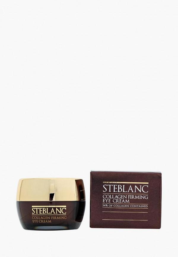 Крем для кожи вокруг глаз Steblanc  ST030LWGXB14