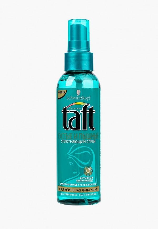 Спрей для укладки Taft Taft TA033LWJOJ41 спрей пудра для укладки три по taft спрей пудра для укладки три по