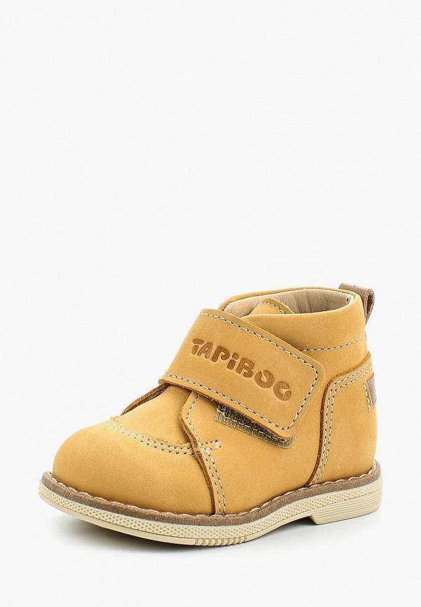 ботинки tapiboo малыши, бежевые