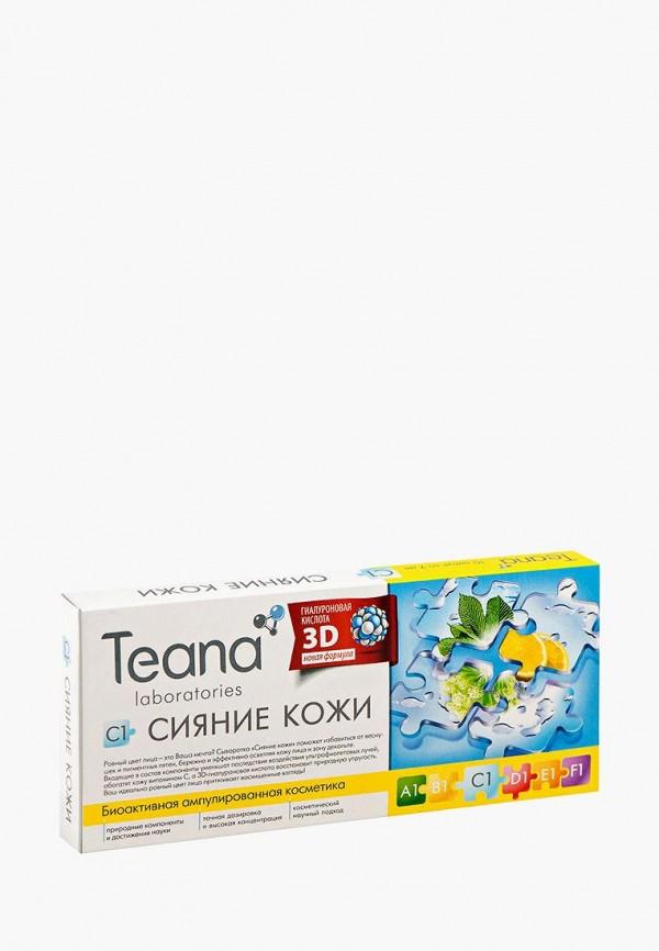 Сыворотка для лица Teana Teana TE022LWVIR68 сыворотка для лица teana teana te022lwvir71