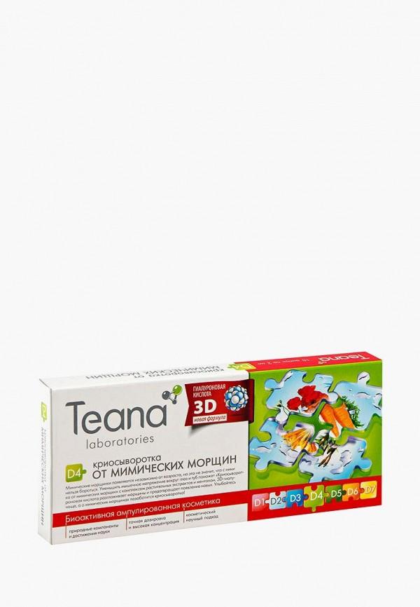 Сыворотка для лица Teana Teana TE022LWVIR69 сыворотка для лица teana teana te022lwvir80
