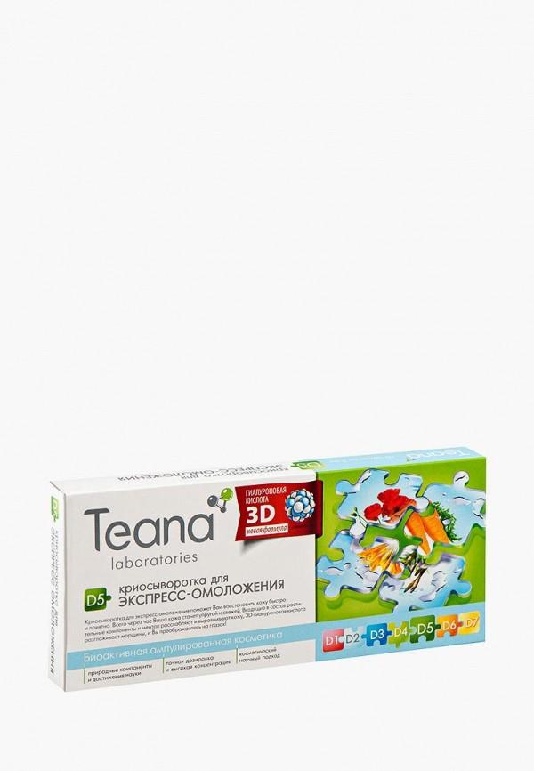 Сыворотка для лица Teana Teana TE022LWVIR70 сыворотка для лица teana teana te022lwvir71