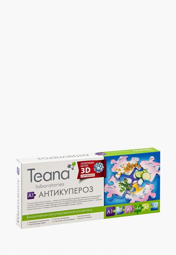 Сыворотка для лица Teana Teana TE022LWVIR71 сыворотка для лица teana teana te022lwvir71