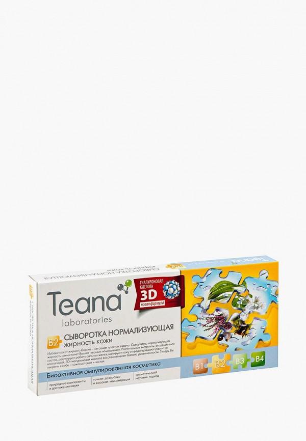 Сыворотка для лица Teana Teana TE022LWVIR73 сыворотка для лица teana teana te022lwvir80