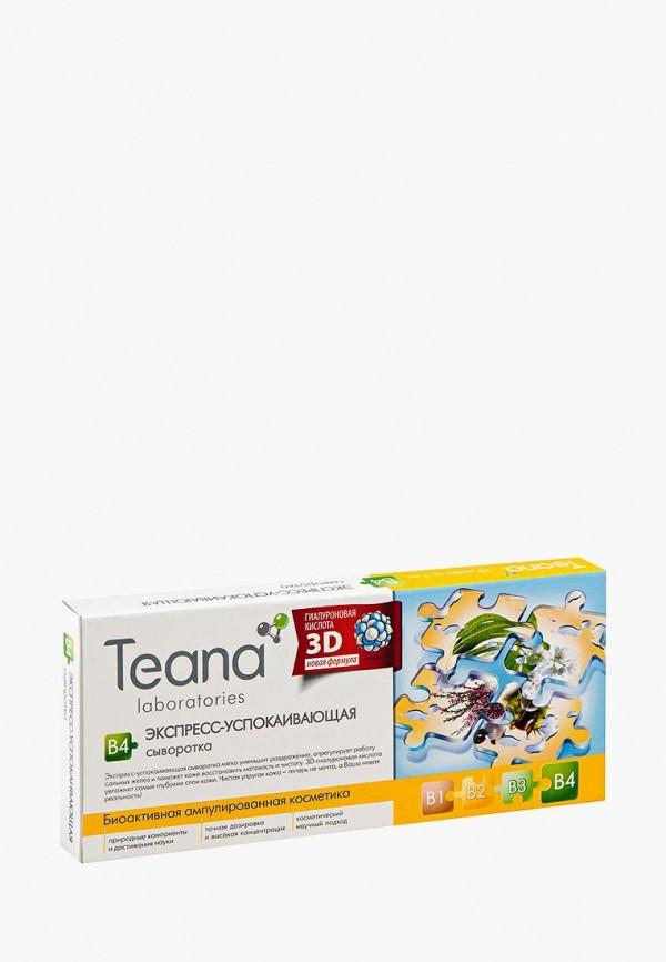 Сыворотка для лица Teana Teana TE022LWVIR74 сыворотка для лица teana teana te022lwvir80