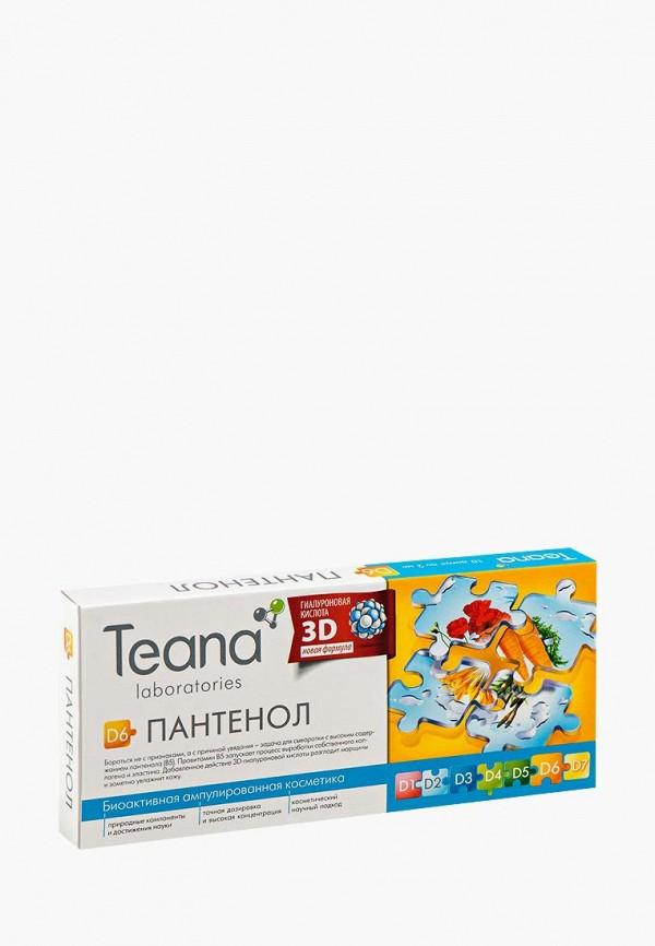 Сыворотка для лица Teana Teana TE022LWVIR78 сыворотка для лица teana teana te022lwvir71