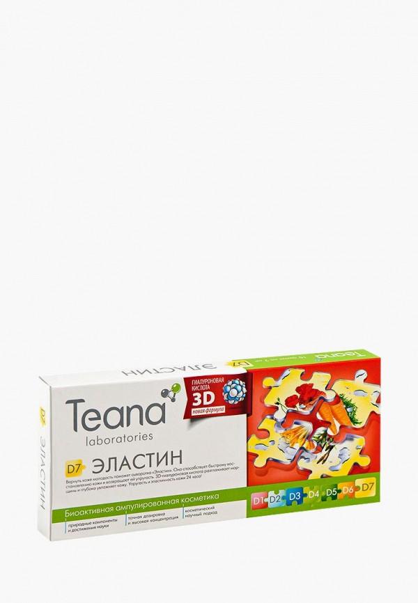 Сыворотка для лица Teana Teana TE022LWVIR79 сыворотка для лица teana teana te022lwvir80
