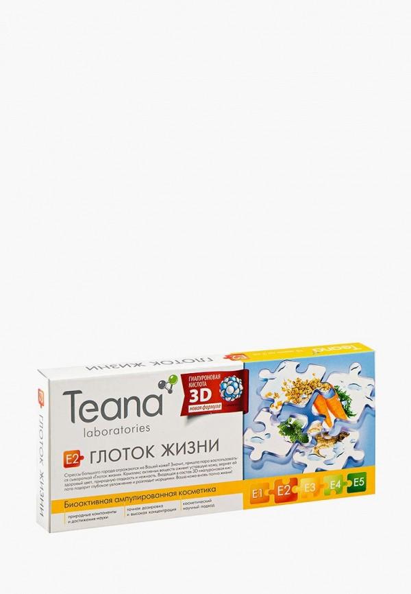 Сыворотка для лица Teana Teana TE022LWVIR81 сыворотка для лица teana teana te022lwvir80