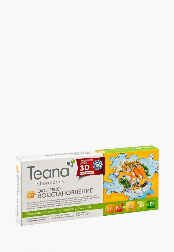 Сыворотка для лица Teana Teana TE022LWVIR82 сыворотка для лица teana teana te022lwvir80