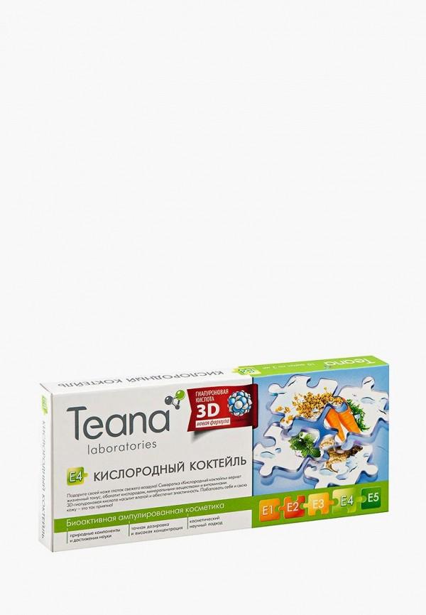 Сыворотка для лица Teana Teana TE022LWVIR83 сыворотка для лица teana teana te022lwvir80