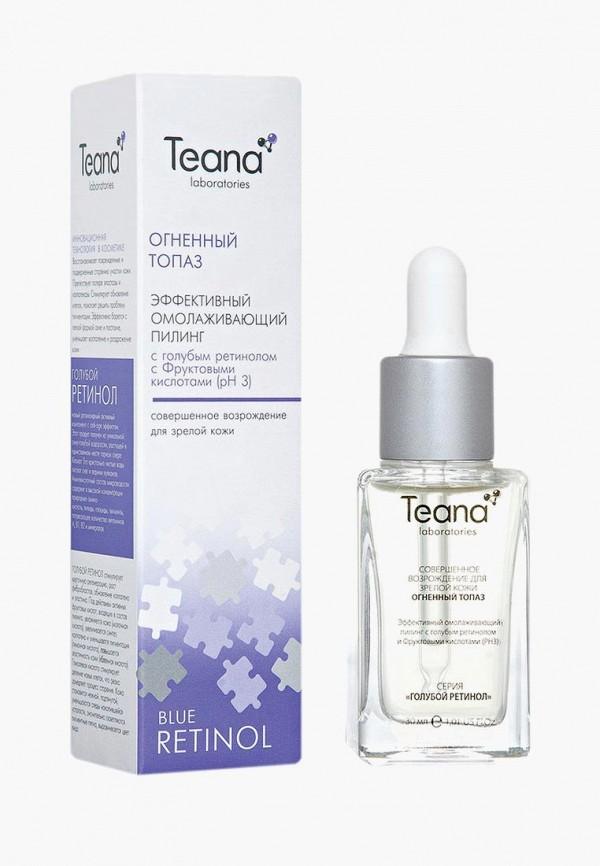 Пилинг для лица Teana Teana TE022LWVIR93 сыворотка для лица teana teana te022lwvir71