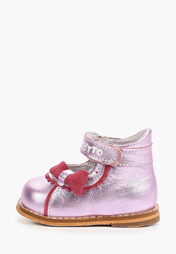 туфли totta для девочки, фиолетовые