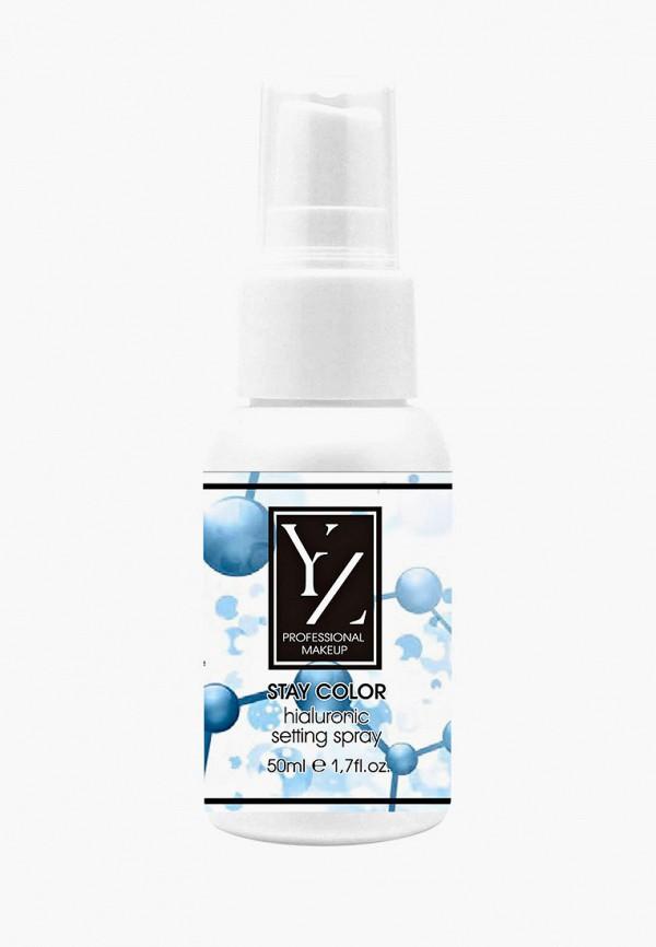 Фиксатор для макияжа Yllozure Yllozure YL001LWAC376