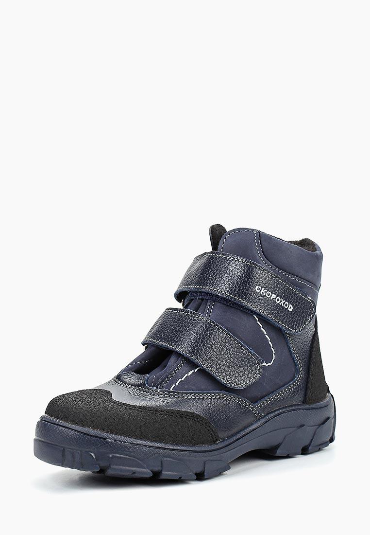Ботинки для мальчиков Детский скороход 15-557-2