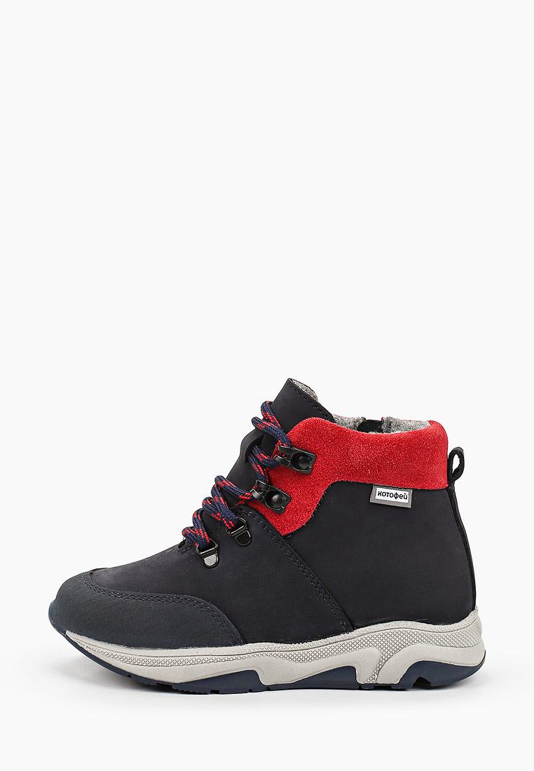 Ботинки для мальчиков Котофей 352294-33