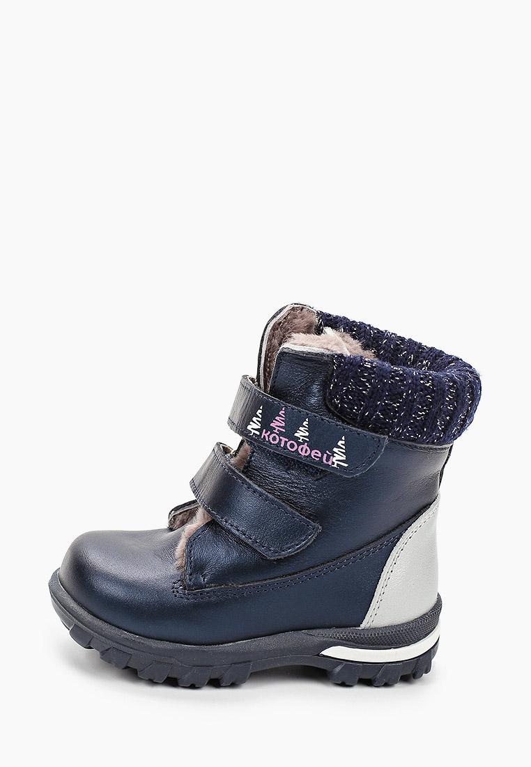 Ботинки для девочек Котофей 152265-51