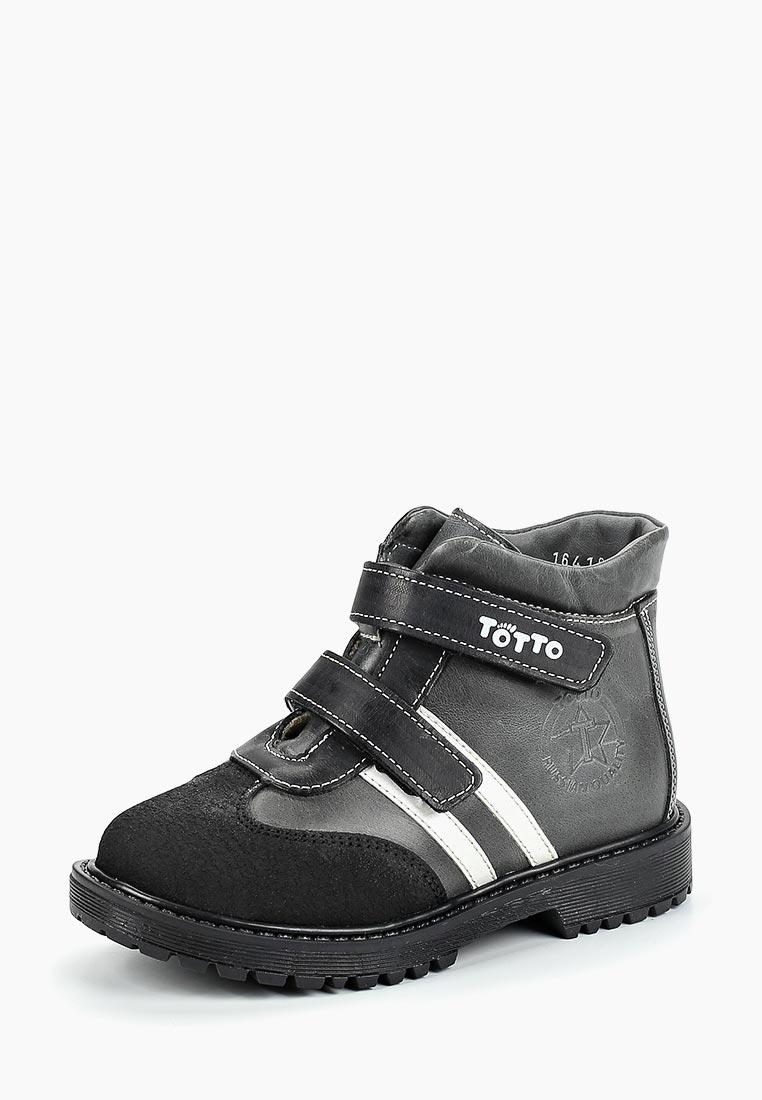 Ботинки для мальчиков Totta 1121-БП-41, 51, 9