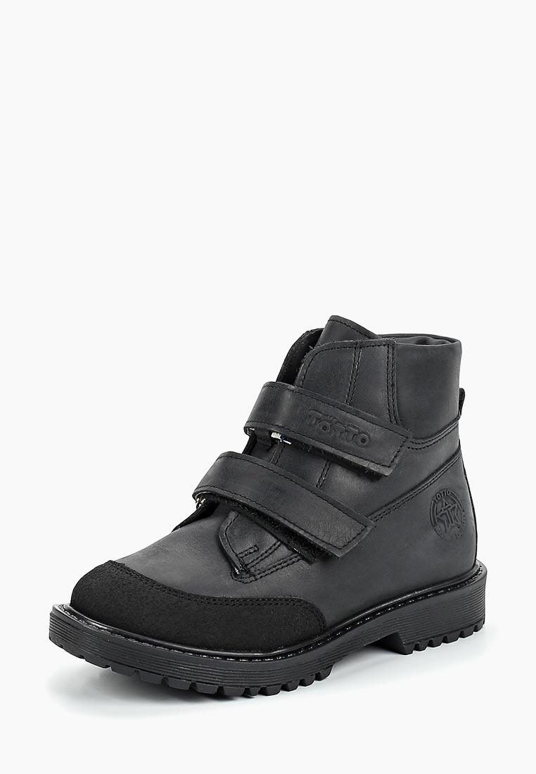 Ботинки для мальчиков Totta 1126/1-БП-51