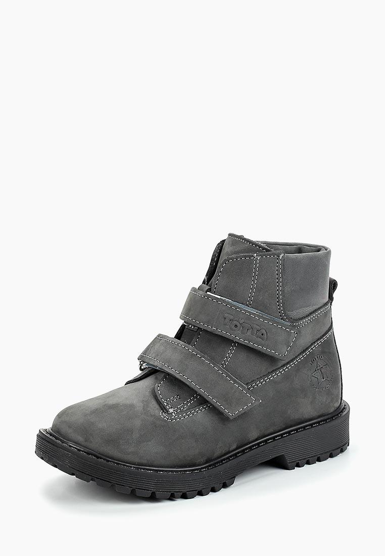 Ботинки для мальчиков Totta 1126/2-БП-71, 41