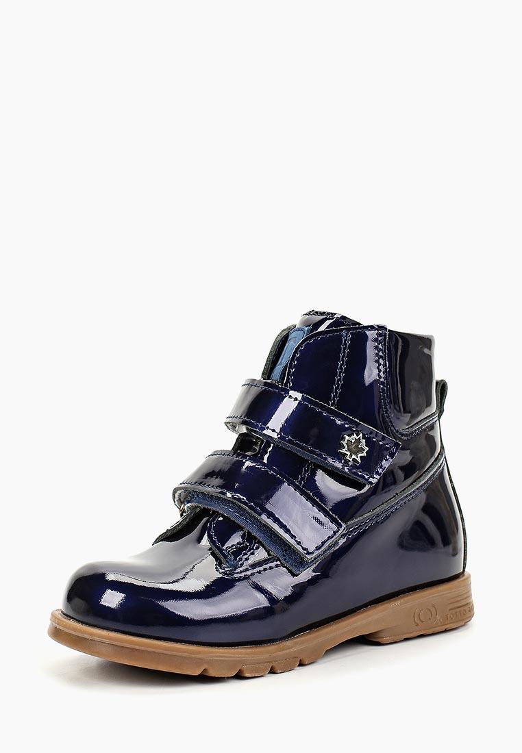 Ботинки для мальчиков Totta 126-БП -32, 43