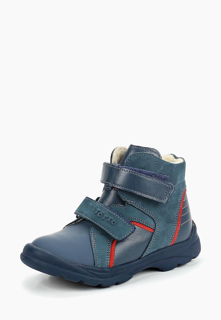Ботинки для мальчиков Totta 3532-БП-03,3,13,46