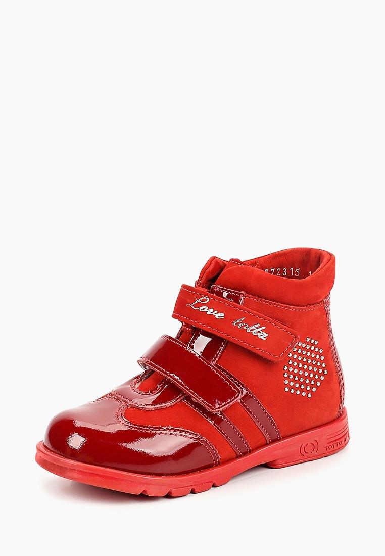 Ботинки для девочек Totta 121-Д-БП-106, 46
