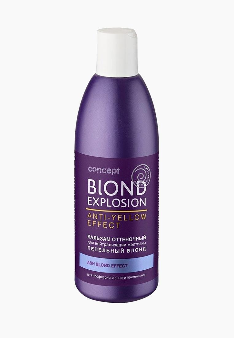 Concept Бальзам оттеночный Эффект пепельный блонд, 300 мл