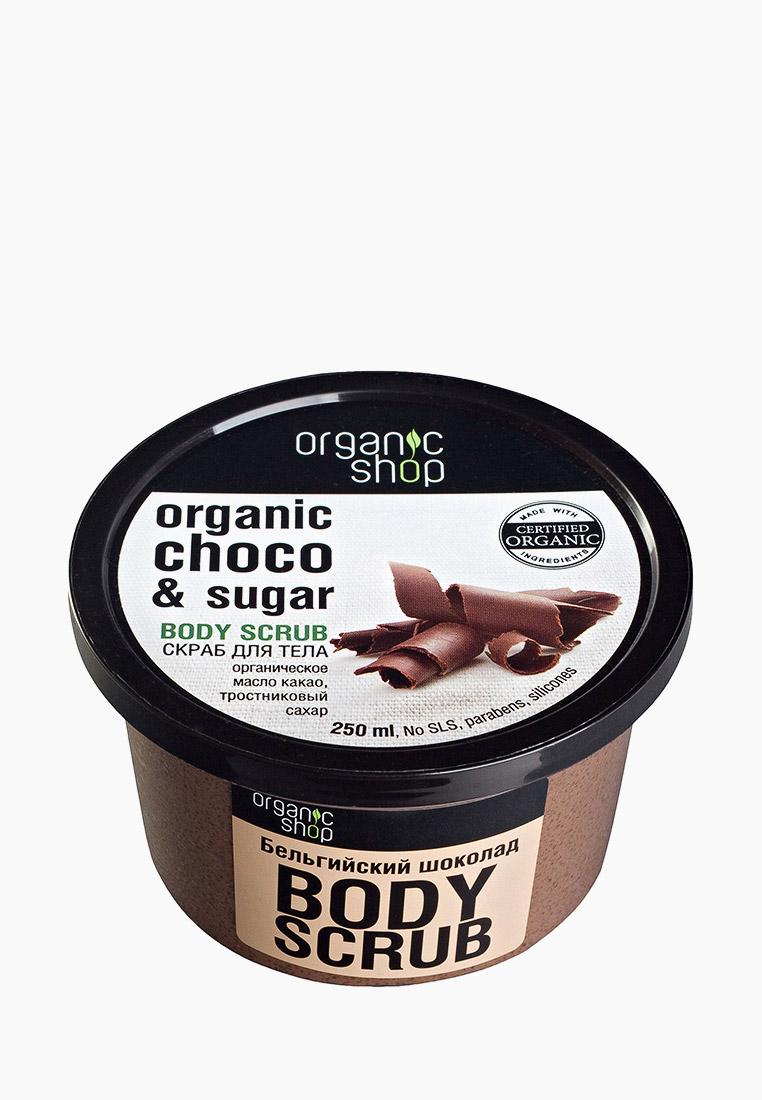 Скраб для тела Organic Shop Бельгийский шоколад, 250 мл за 300 ₽. в интернет-магазине Lamoda.ru
